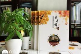 纪念册设计公司 百铂纪念册设计公司制作精品纪念册