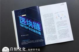 杂志设计之内容设计技巧 杂志设计的突出内容重点