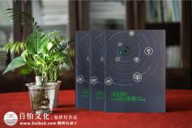 画册设计要准备什么资料 设计师和客户的对接