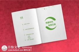 企业画册设计思路 即画册设计的注意细节!