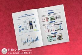 【画册设计制作】小谈一本企业画册设计的总结