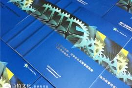 专业画册设计定制 影响宣传画册质量的因素