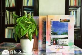 翻阅曾经制作的高中毕业纪念册 带给自己的高中纪念画面历历在目