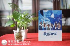 毕业照片书纪念册设计-毕业之际制作来自班级同学回忆的照片书