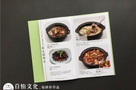 餐饮企业宣传册设计方法 我们怎么制作餐饮宣传册才专业!