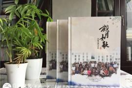 老同学在这个冬季再聚首 制作纪念册记载一次盛大的同学聚会!