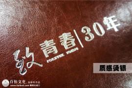 30周年老同学聚会纪念册制作 三十周年同学聚会纪念册专业制作方法