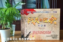 2021战友聚会纪念册的内容设计-制作战友聚会纪念册的模板