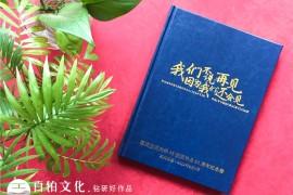 大学同学聚会纪念册-制作班级同学聚会纪念册的方法小结