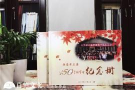 纪念册开篇语写作 为50周年同学聚会纪念册致辞