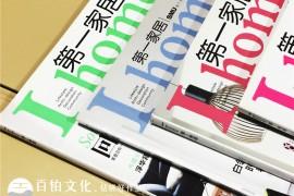 【企业内刊】企业杂志内刊设计的注意事项和设计建议