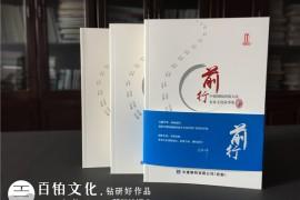 企业杂志期刊制作的意义 企业杂志是企业发展数字化产物
