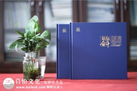 3个高端纪念册设计要点-具有宣传意义的企业纪念册设计方法
