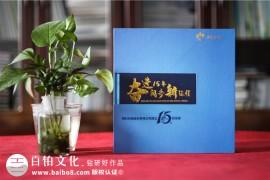 企业周年庆纪念册定制-分享5个企业纪念册制作的关键点