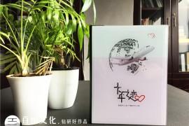 旅行纪念册文字怎么写,优秀的旅行纪念册的卷首语该怎么写?