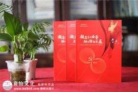 建党周年庆纪念册设计-制作献礼建党100周年纪念册需要的素材