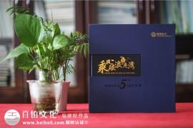 企业周年庆纪念册定制-安排企划负责人制作企业纪念册