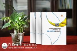 画册设计技巧 不同企业的画册设计思路