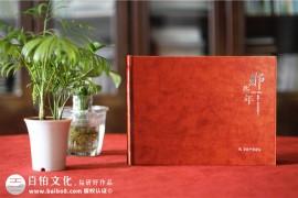 百铂纪念册整理的领导纪念相册标题 退休纪念册标题