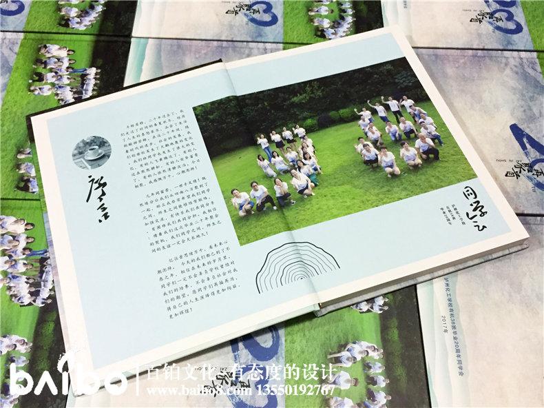 毕业后的老同学聚会纪念册如何制作?第2张-宣传画册,纪念册设计制作-价格费用,文案模板,印刷装订,尺寸大小