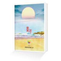小学毕业纪念册设计