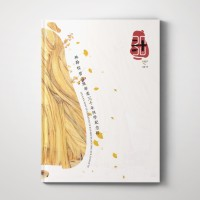 毕业30周年同学聚会纪念册设计