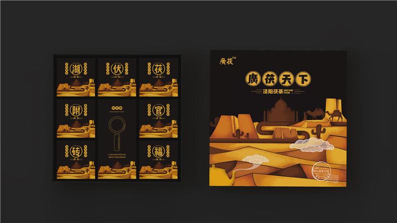 【茯茶品牌包装设计】 茶叶包装设计 茶叶包装礼盒设计制作