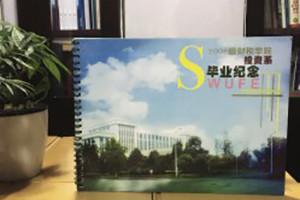 大学毕业纪念册设计制作|西南财大投资系2008级