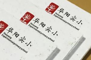 华阳实验小学六年级毕业纪念册-成都毕业同学录