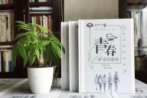 成都七中2017届初中毕业相册定制|纪念册设计