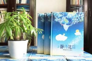 毕业纪念册设计_毕业相册定制_锦官新城小学