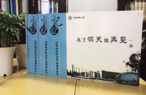 大学法学院毕业纪念册设计-班级同学录制作