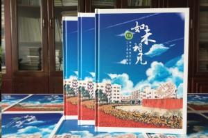 【毕业纪念册排版】毕业生纪念册怎么设计-西华