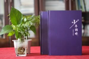 高中毕业册怎么做-制作高中生班级毕业成人礼纪念相册