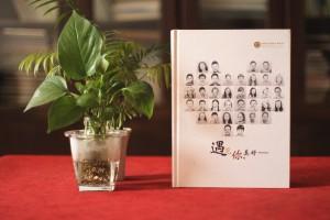 创意小学毕业照和同学录留言寄语设计-留念册赠