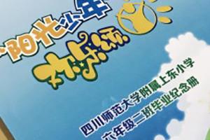 四川师范大学附属上东小学六年级毕业纪念册