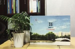 06级西南财大经济工程学院毕业纪念册-同学录
