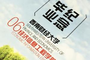 06级西南财大经济工程学院毕业纪念册|同学录
