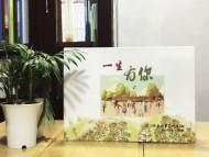 成都西南财大学2010级经济学基地班毕业纪念册
