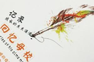 成都华阳实验小学六年级毕业纪念册|留念册