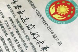 成都嘉祥外国语学校初三毕业纪念册|班级同学录