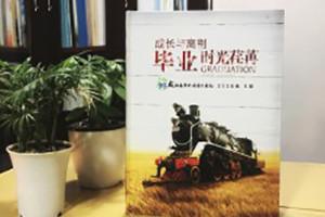 成都嘉祥外国语学校初中毕业纪念册设计|班级同