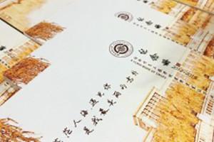 西南财经大学经济信息工程学院2012级毕业纪念册