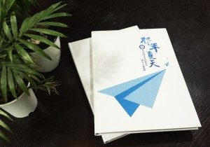 韩版风十足的初中毕业纪念相册-创意同学录模板-电子科大实验中学