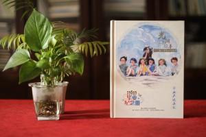 眉山冠城七中2017届小学毕业纪念相册|同学录定制