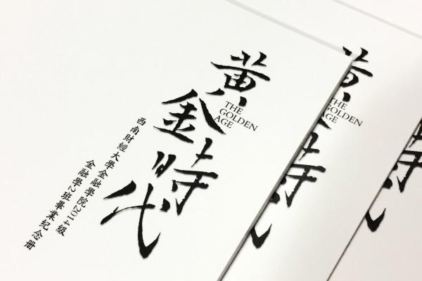 简洁风格毕业纪念相册定制_同学录制作-西南财大