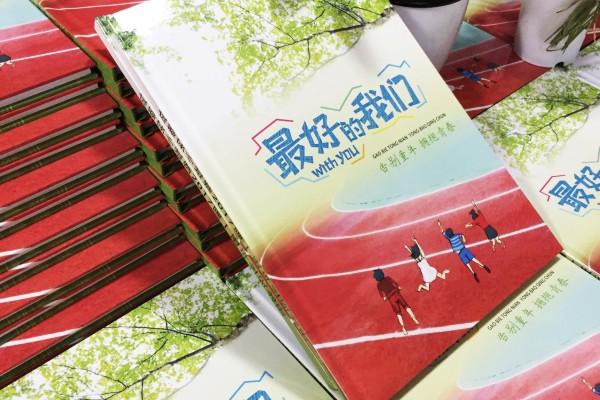 成都实验小学战旗分校2017届毕业纪念册定制|同学
