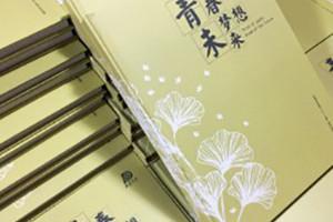 大弯中学2017届毕业纪念册定制-毕业照片书