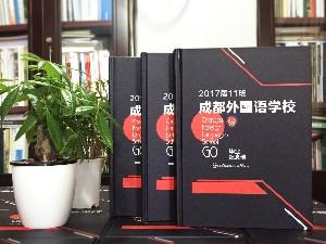 毕业纪念相册的做法-同学录纪念册毕业感言-成都外国语学校2017届