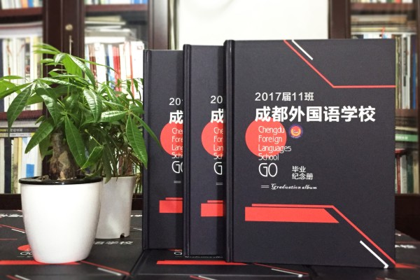 成都外国语学校2017届毕业纪念相册|同学录相册